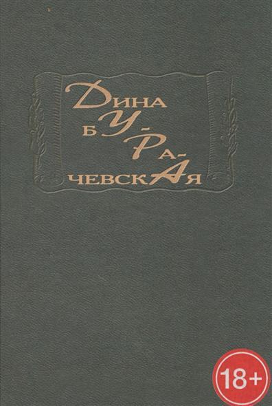 Дура. Стихотворный сборник