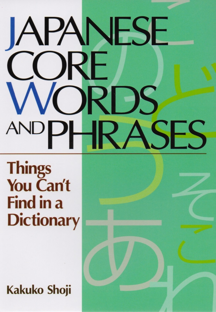 Shoji K. Japanese Core Words and Phrases: Things You Can't Find in a Dictionary shoji lal bairwa rakesh singh and saket kushwaha economics of milk marketing