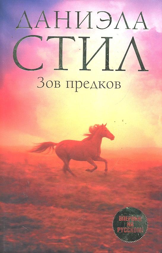 Стил Д. Зов предков ISBN: 9785699523481 стил д голос сердца