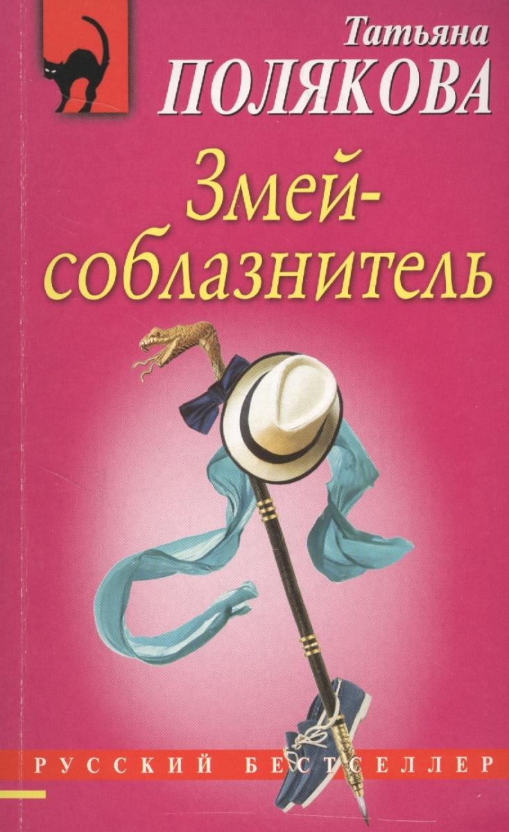 Полякова Т. Змей-соблазнитель полякова т закон семи