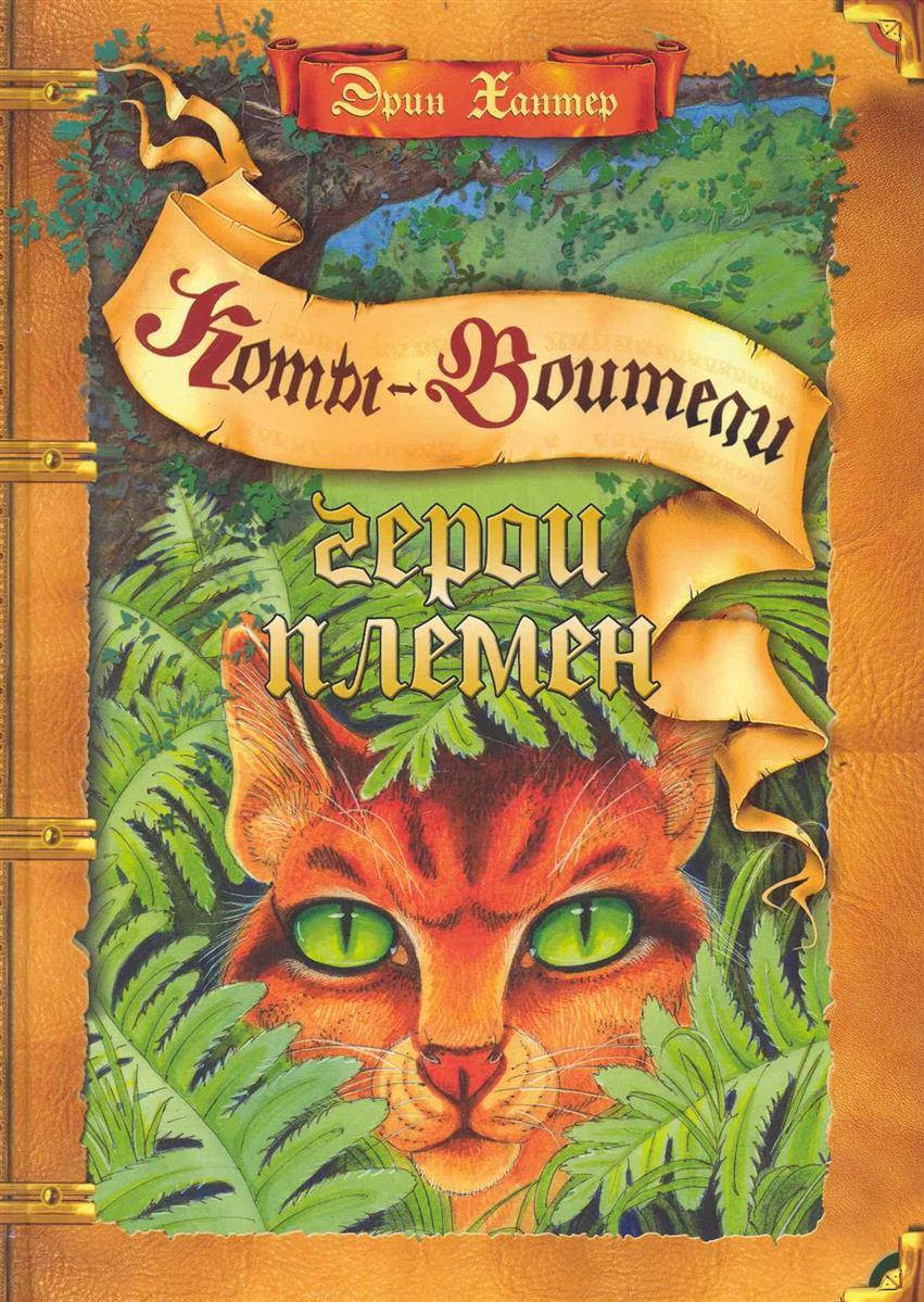 Коты воители книги интернет магазин