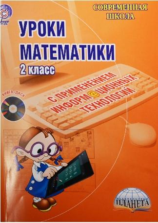 Александрова Е.: Уроки математики с применением информационных технологий. 2 класс (+CD)