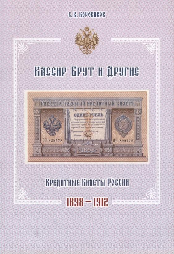 Кассир Брут и другие. Кредитные билеты России 1898-1912