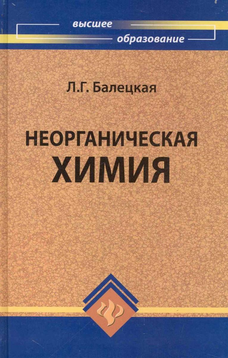 Фото - Балецкая Л. Неорганическая химия кушнарев а неорганическая химия