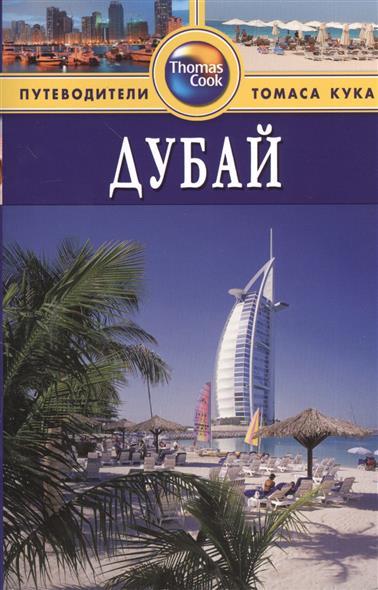 Дарк Д. Дубай. Путеводитель. 2-е издание, переработанное и дополненное