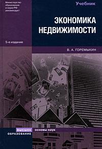 Экономика недвижимости Горемыкин