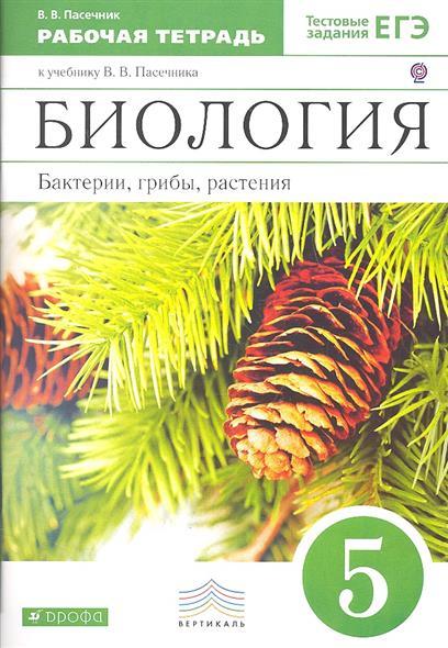 Биология. Бактерии, грибы, растения. 5 класс. Рабочая тетрадь к учебнику В.В. Пасечника. 2-е издание, стереотипное
