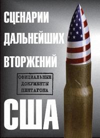 Сценарии дальнейших вторжений США Офиц. документы Пентагона