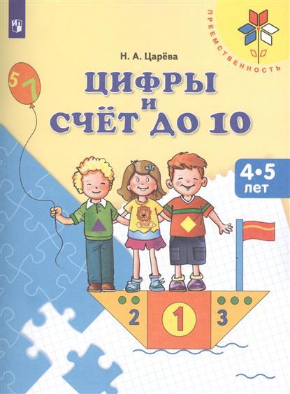 Царева Н. Цифры и счет до 10. Пособие для детей 4-5 лет (ФГОС ДО) эксмо учимся считать до 10 для детей 4 5 лет