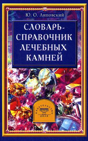 Липовский Ю. Словарь-справочник лечебных камней