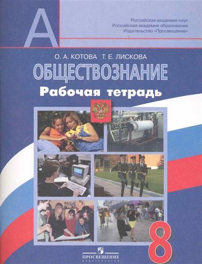 Котова О., Лискова Т. Обществознание Рабочая тетрадь 8 кл.