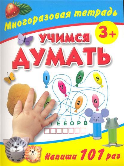 Дмитриева В. Учимся думать Многоразовая тетрадь