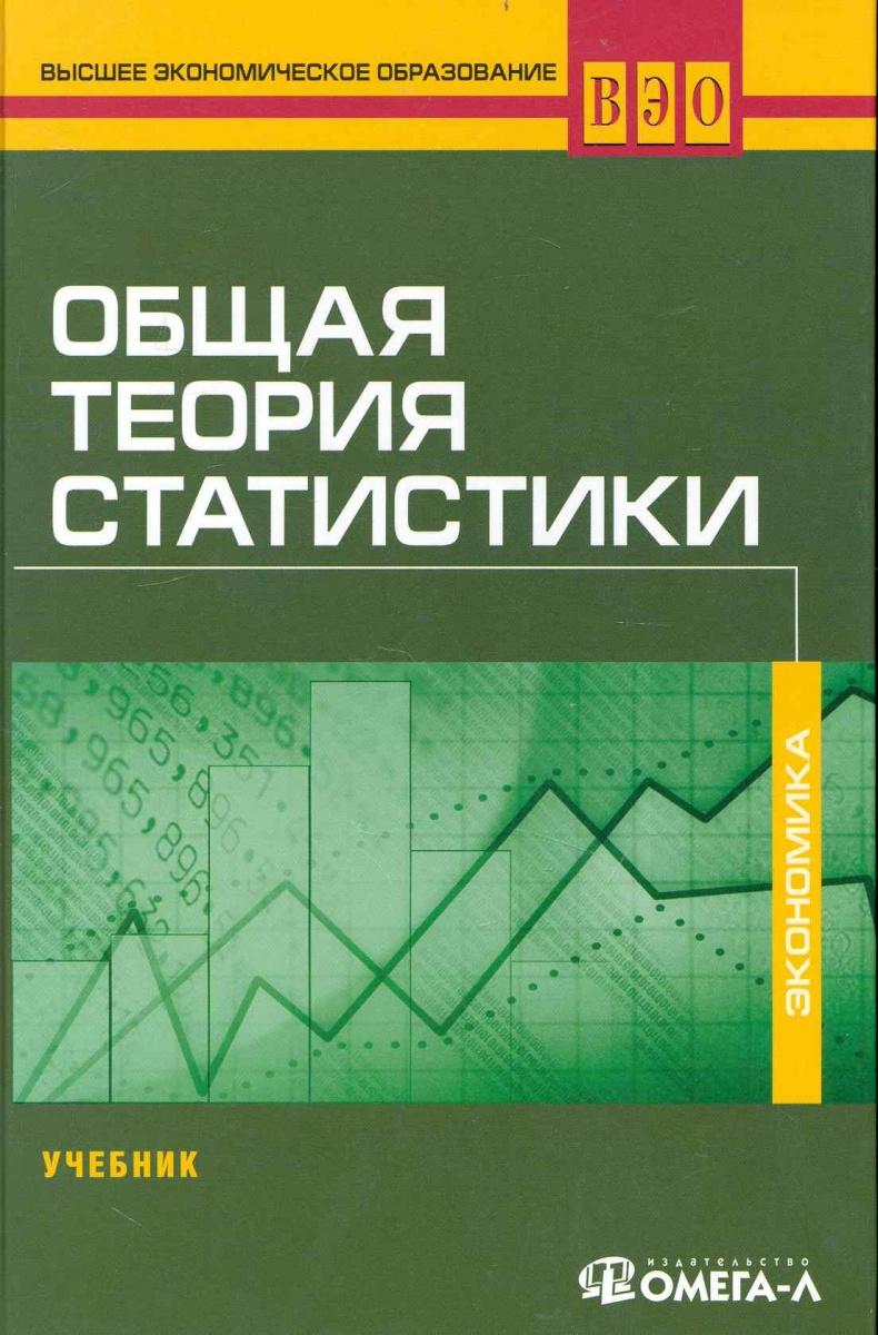 Назаров М. (ред.) Общая теория статистики Учеб. с н лысенко и а дмитриева общая теория статистики