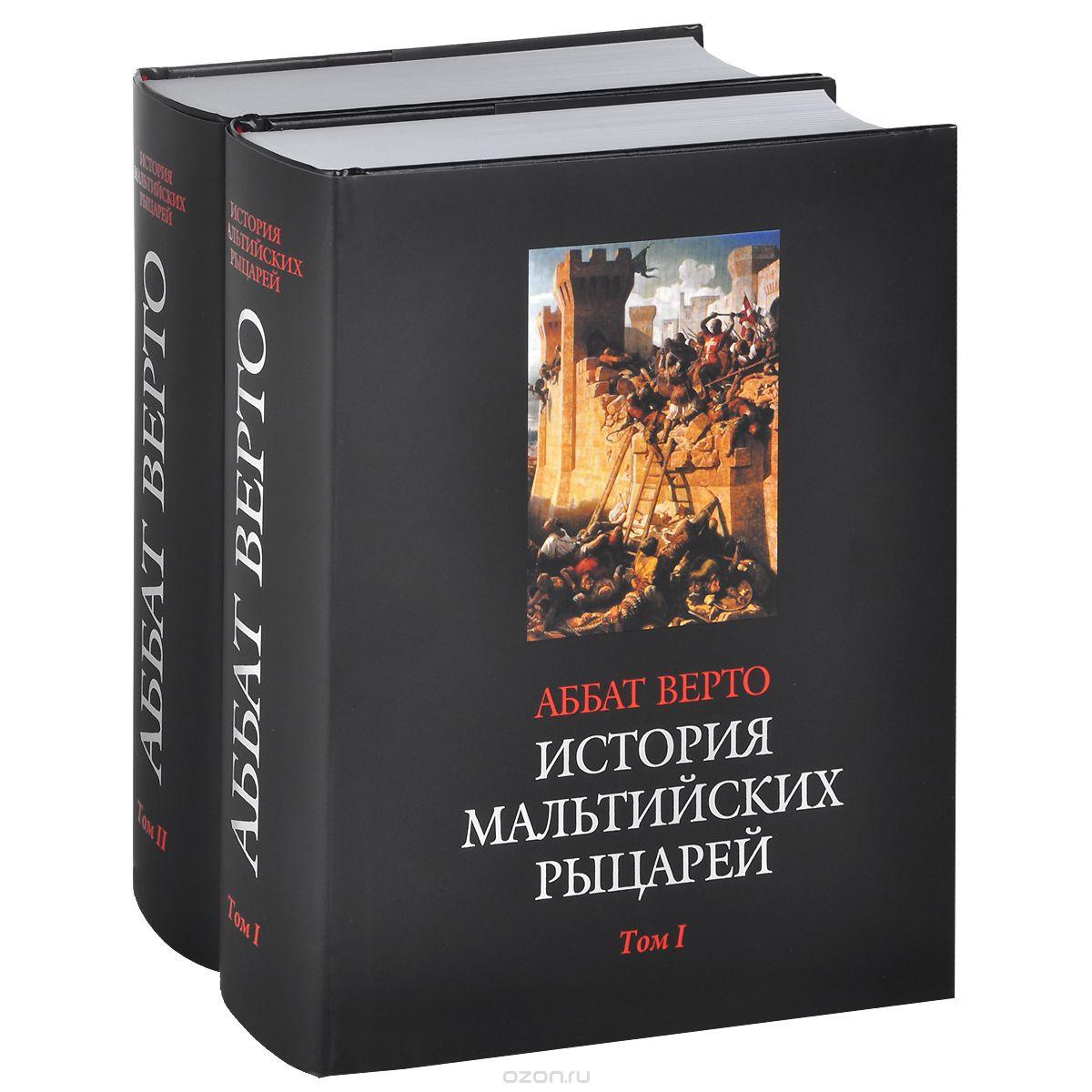 История мальтийских рыцарей (комплект из 2 книг)