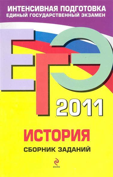ЕГЭ 2011 История Сборник заданий