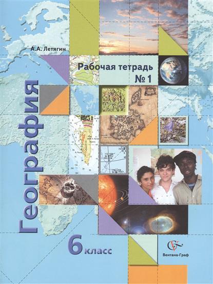 """География. 6 класс. Рабочая тетрадь № 1 к учебнику А.А. Летягина """"География. Начальный курс"""""""