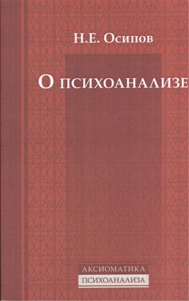 Осипов Н. О психоанализе цена 2017