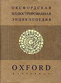 Оксфордовская илл. энц. т.8 Вселенная