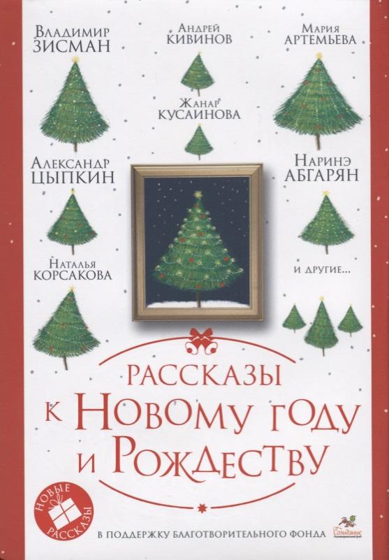 Рассказы к Новому году и Рождеству галина романова суженый к рождеству