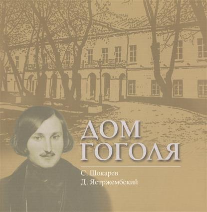 Шокарев С., Ястржембский Д. Дом Гоголя