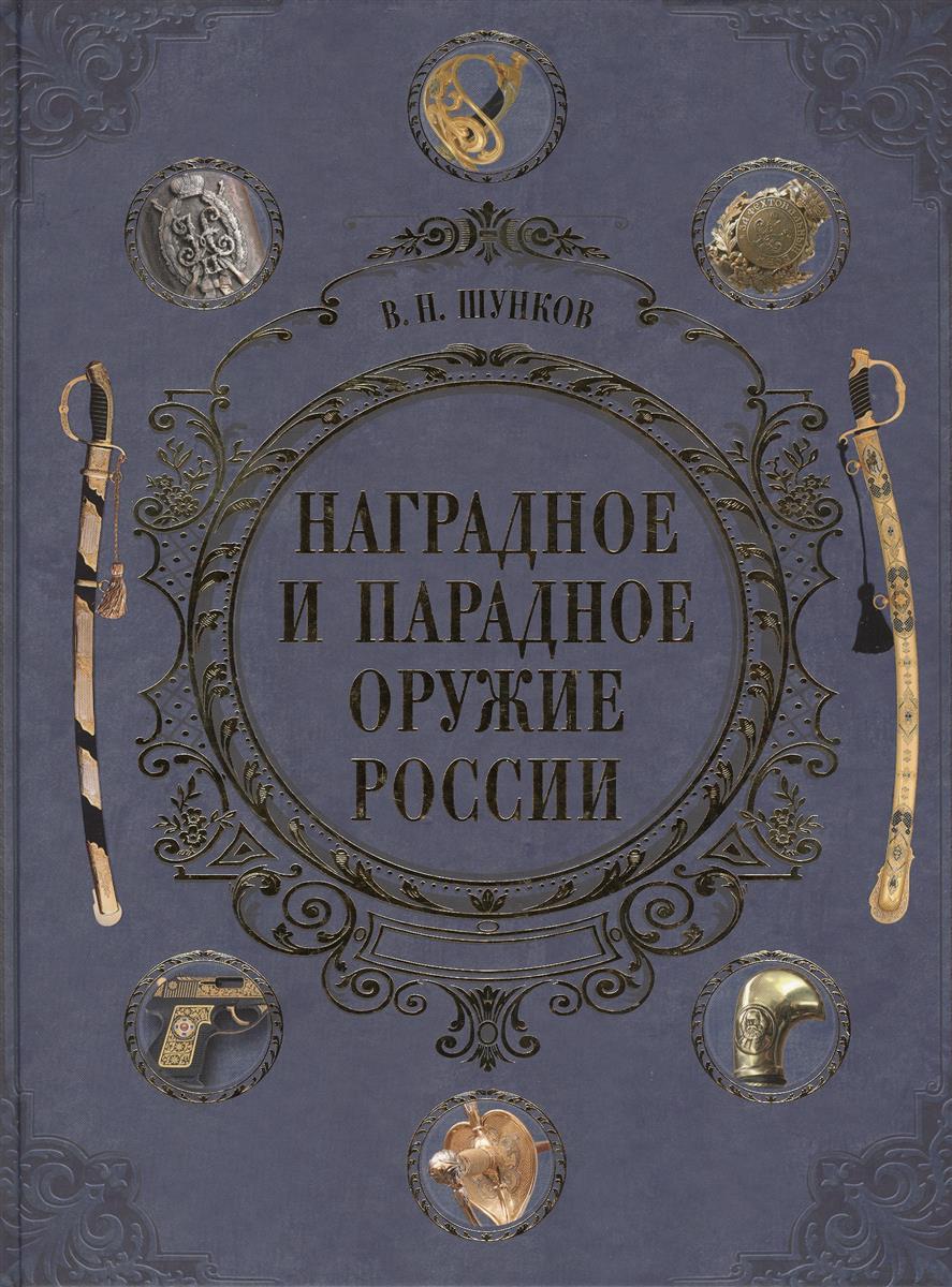 Шунков В. Наградное и парадное оружие России ISBN: 9785699706112 валерий дуров русское наградное оружие