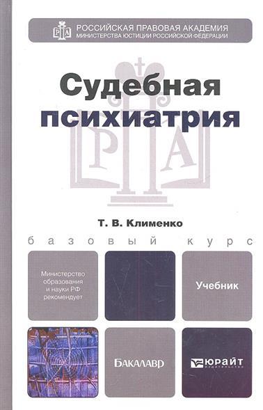 Клименко Т. Судебная психиатрия. Учебник для бакалавров менделевич в д психиатрия учебник