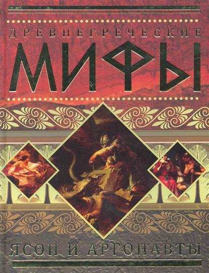 Древнегреческие мифы Ясон и аргонавты