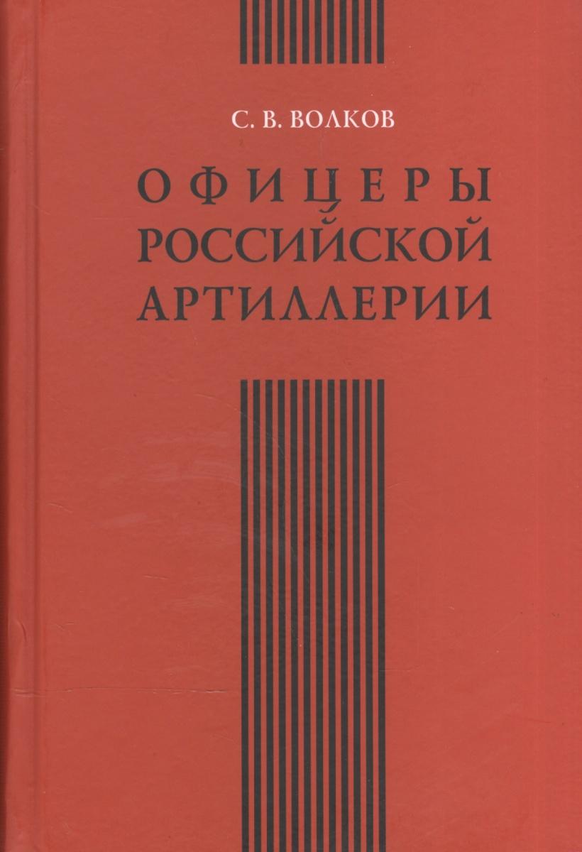Волков С. Офицеры российской артиллерии. Опыт мартиролога