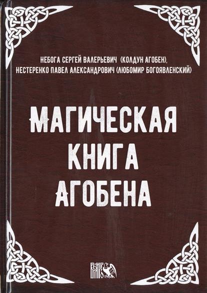 Небога С., Нестеренко П. Магическая книга Агобена