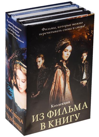 Коллекция. Из фильма в книгу (комплект из 4 книг) популярная коллекция 100 великих комплект из 26 книг