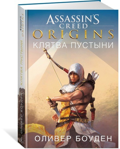 Боуден О. Assassin`s Creed. Origins. Клятва пустыни майка print bar assassin s creed ezio collection