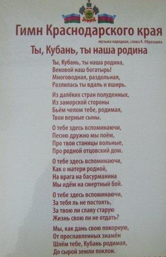 Отпечатанный гимн Краснодарского края