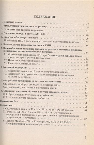 Семенихин В.: Расходы на рекламу