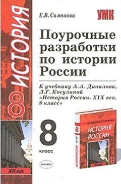 Поурочные разработки по истории России 8 кл