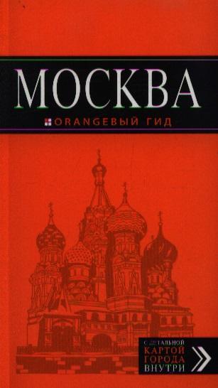Усольцева О. (ред.) Москва