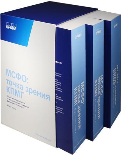 МСФО: точка зрения КПМГ (комплект из 3-х книг в футляре) от Читай-город