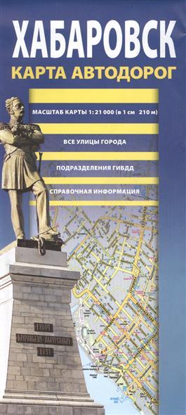 Хабаровск. Карта автодорог. Все улицы города. Подразделения ГИБДД. Справочная информация. (1:21000) (в 1 см 210 м)