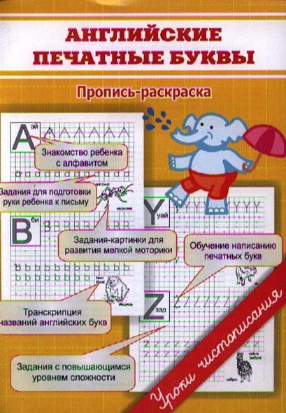 Георгиева М. Английские печатные буквы. Пропись-раскраска