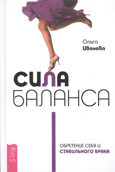 цена Иванова О. Сила баланса. Обретение себя и стабильного брака ISBN: 9785957330899