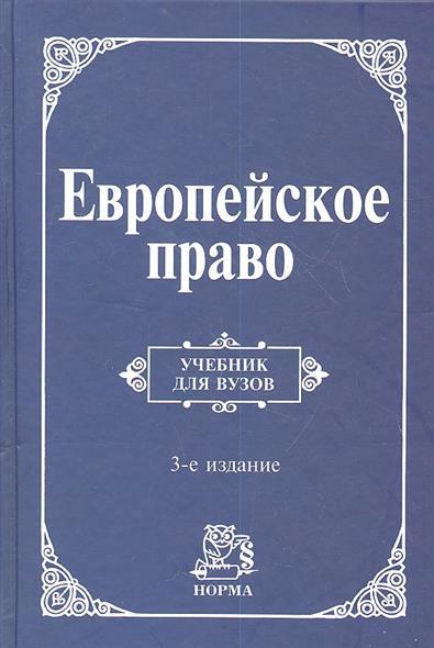 Европейское право. Право Европейского Союза и правовое обеспечение защиты прав человека. Учебник. 3-е издание, пересмотренное и дополненное