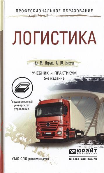 Неруш Ю., Неруш А. Логистика: Учебник и практикум для СПО. 5-е издание, переработанное и дополненное