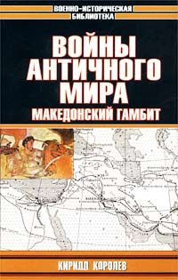 Войны античного мира