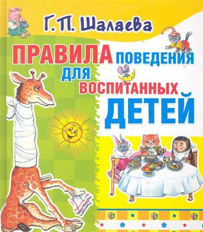 Правила поведения для воспитанных детей