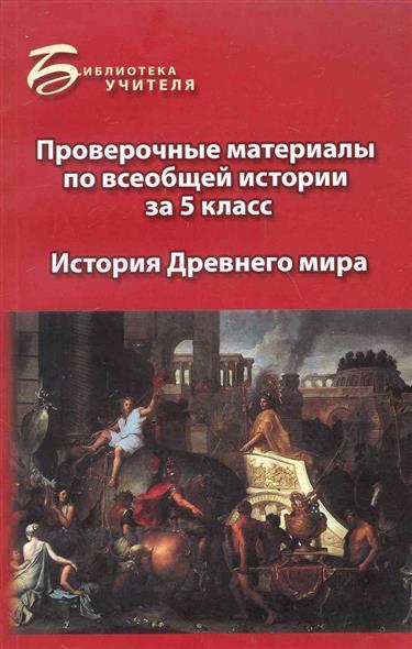 Проверочные материалы по всеобщей истории за 5 кл. История Древнего мира