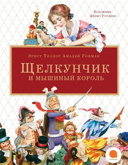 Гофман Э. Щелкунчик и мышиный король балет щелкунчик