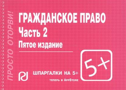 Гражданское право ч.2