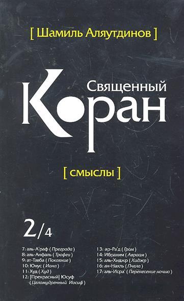 Священный Коран Смыслы т.2/4тт