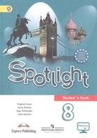 Spotlight. Английский язык. 8 класс. Учебник для общеобразовательных организаций