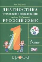 Диагностика результатов образования к учебнику Т.Г.Рамзаевой. Русский язык. 1 класс