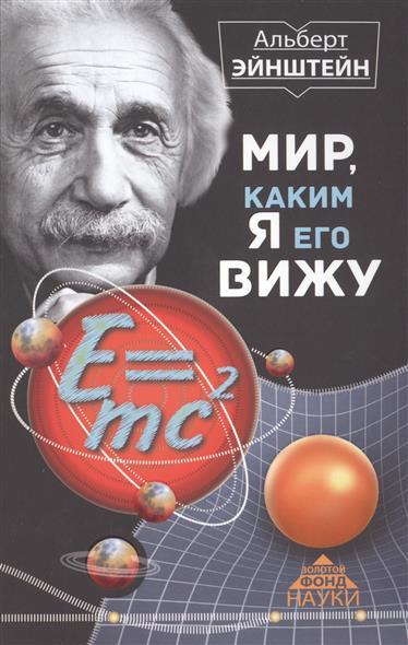 Эйнштейн А. Мир, каким я его вижу ISBN: 9785170939770 микоян а сталин каким я его знал